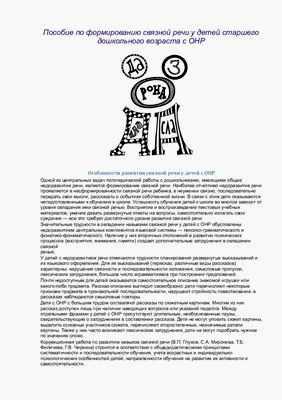 Обучение связной речи детей с онр Профилактические мероприятия  обучение связной речи детей с онр
